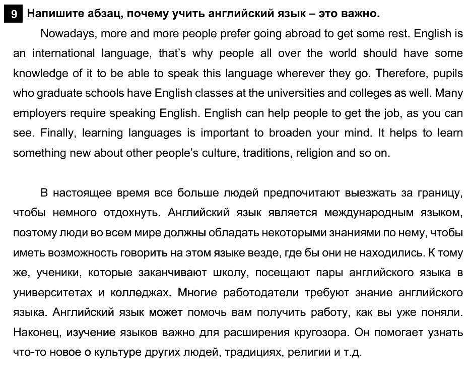 Английский язык 7 класс Афанасьева О. В. Unit 2. Язык Мира / Шаг 7: 9