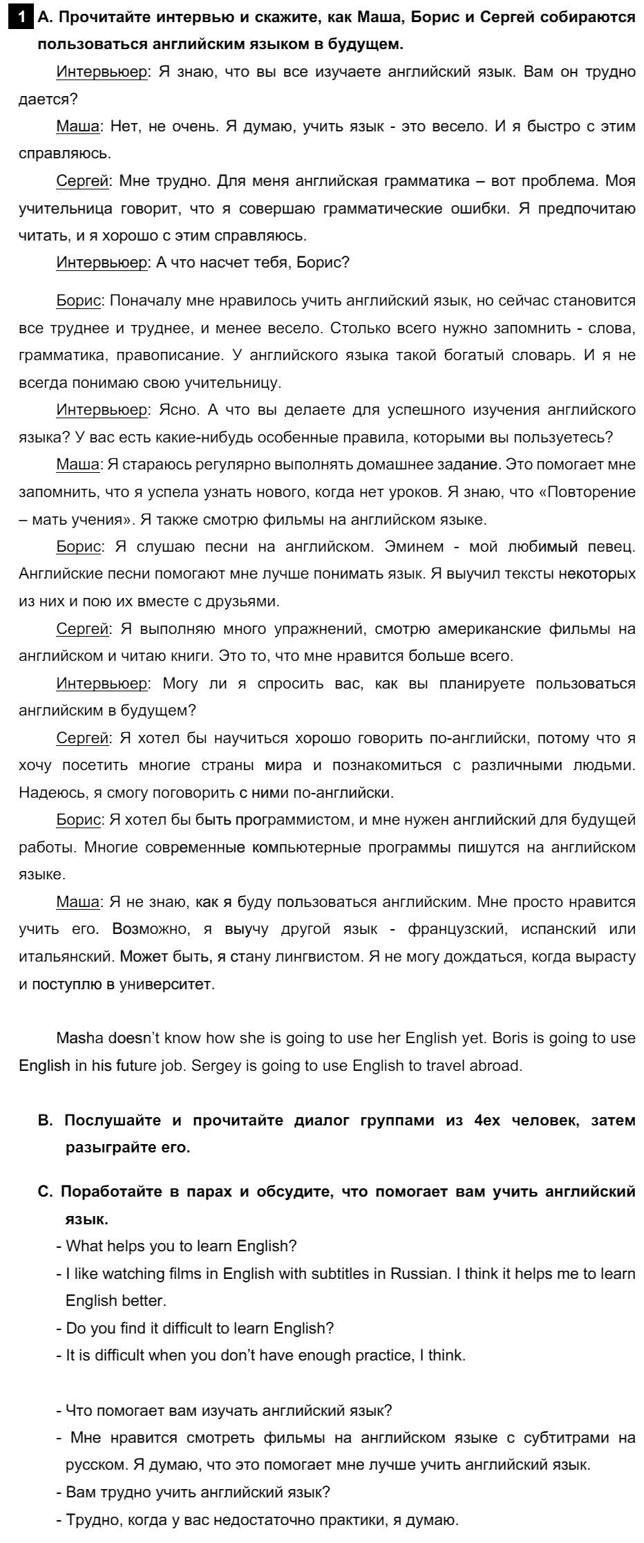 Английский язык 7 класс Афанасьева О. В. Unit 2. Язык Мира / Шаг 8: 1