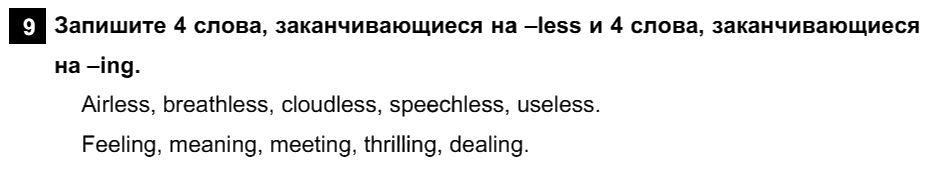 Английский язык 7 класс Афанасьева О. В. Unit 2. Язык Мира / Шаг 8: 9