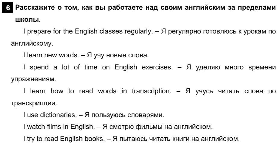Английский язык 7 класс Афанасьева О. В. Unit 2. Язык Мира / Шаг 9: 6
