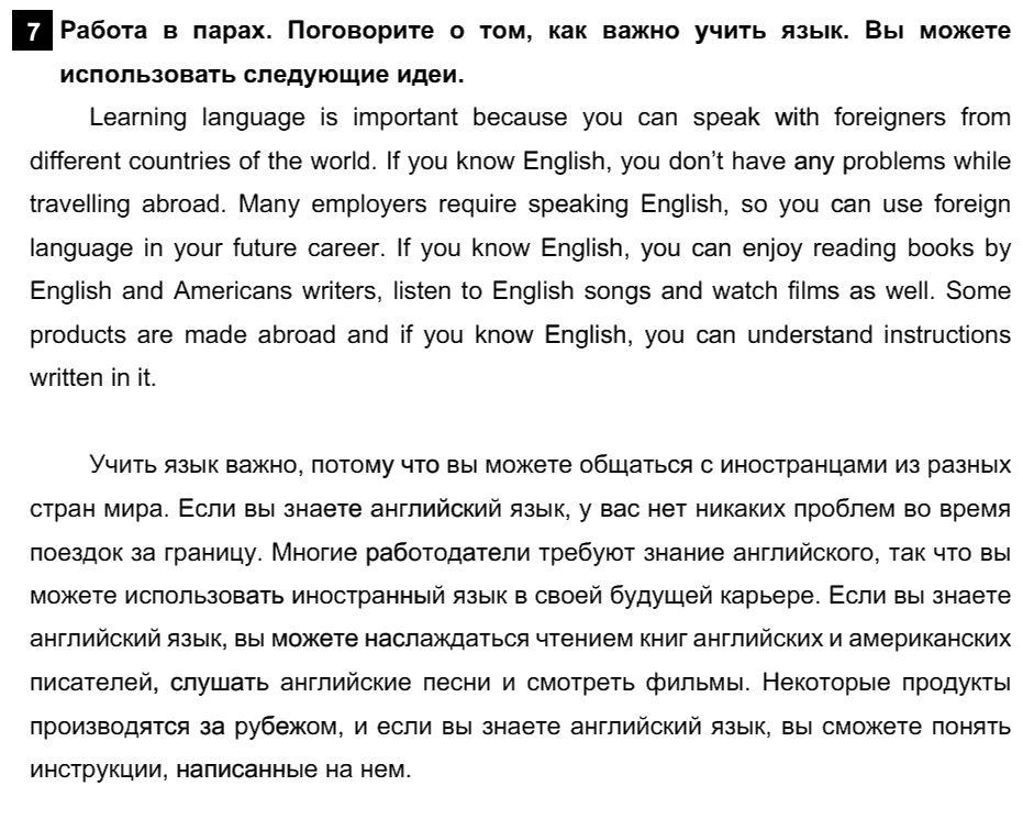 Английский язык 7 класс Афанасьева О. В. Unit 2. Язык Мира / Шаг 9: 7