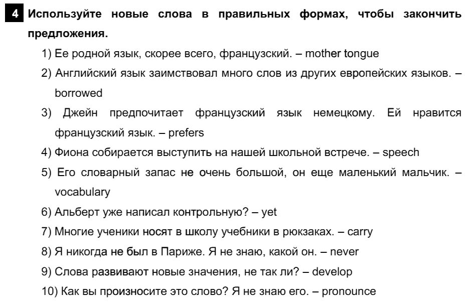 Английский язык 7 класс Афанасьева О. В. Unit 2. Язык Мира / Шаг 10: 4