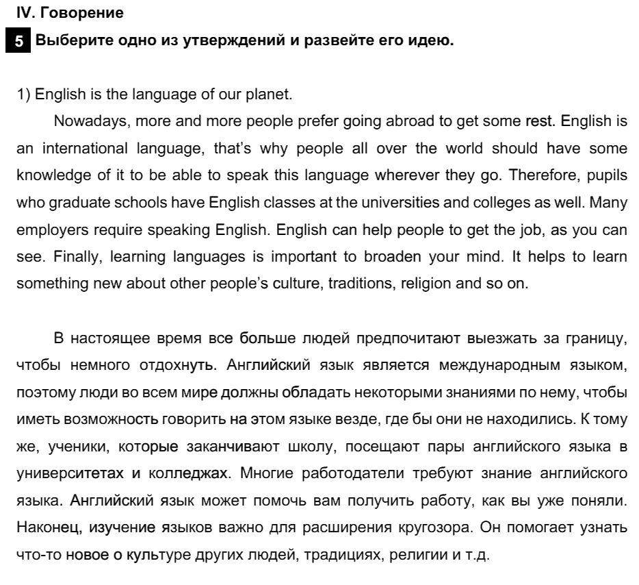 Английский язык 7 класс Афанасьева О. В. Unit 2. Язык Мира / Шаг 10: 5