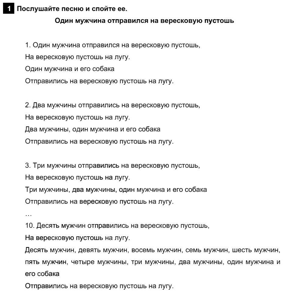 Английский язык 7 класс Афанасьева О. В. Unit 3. Несколько фактов об англоговорящем мире / Шаг 1: 1