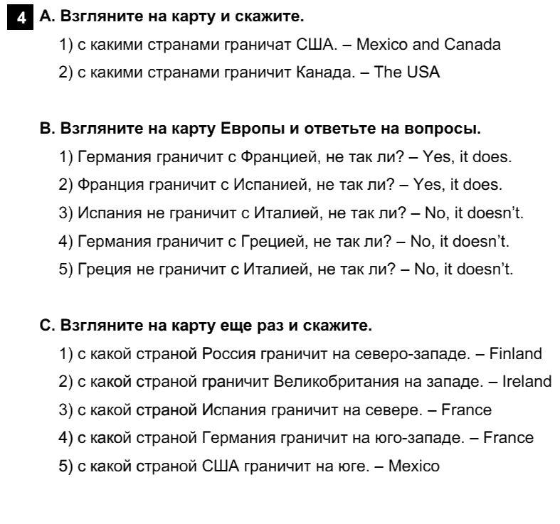 Английский язык 7 класс Афанасьева О. В. Unit 3. Несколько фактов об англоговорящем мире / Шаг 2: 4
