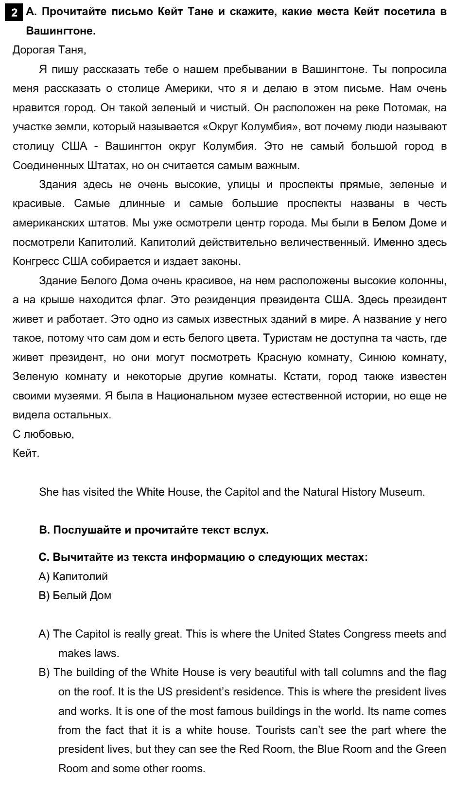 Английский язык 7 класс Афанасьева О. В. Unit 3. Несколько фактов об англоговорящем мире / Шаг 3: 2