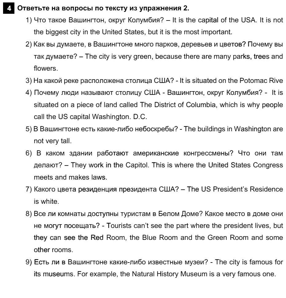 Английский язык 7 класс Афанасьева О. В. Unit 3. Несколько фактов об англоговорящем мире / Шаг 3: 4
