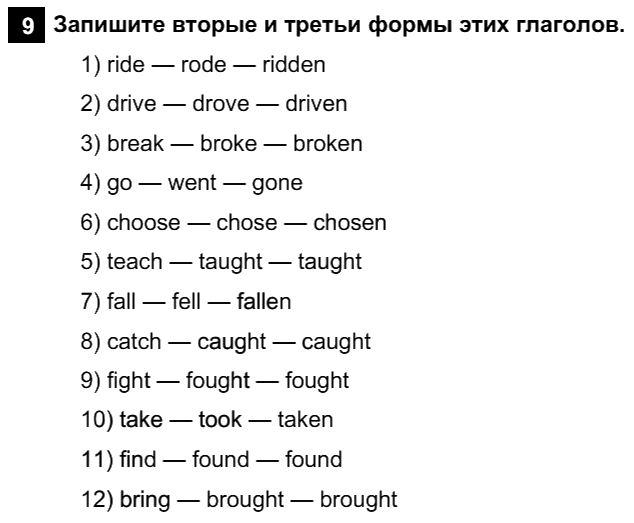 Английский язык 7 класс Афанасьева О. В. Unit 3. Несколько фактов об англоговорящем мире / Шаг 3: 9