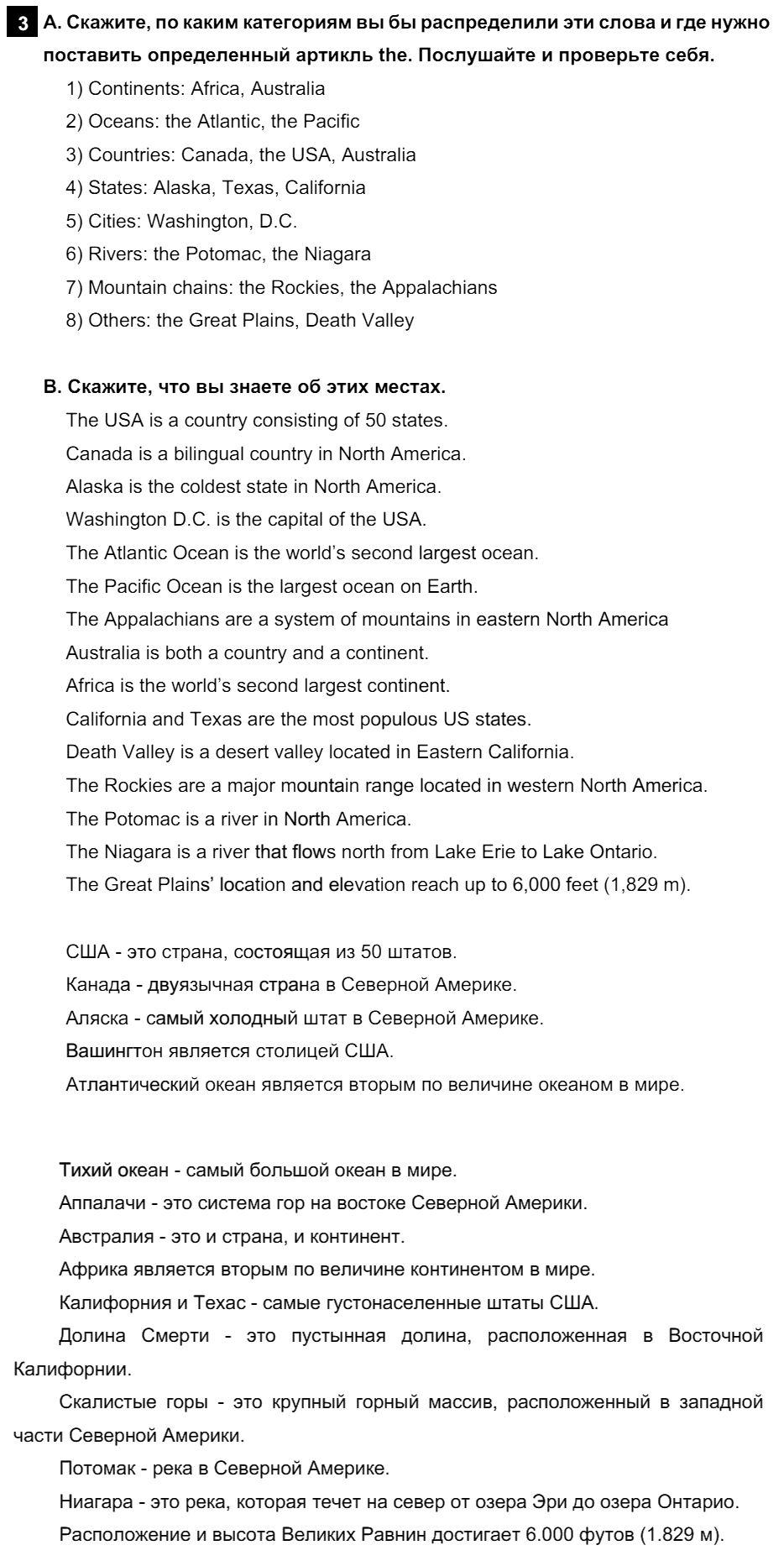 Английский язык 7 класс Афанасьева О. В. Unit 3. Несколько фактов об англоговорящем мире / Шаг 4: 3