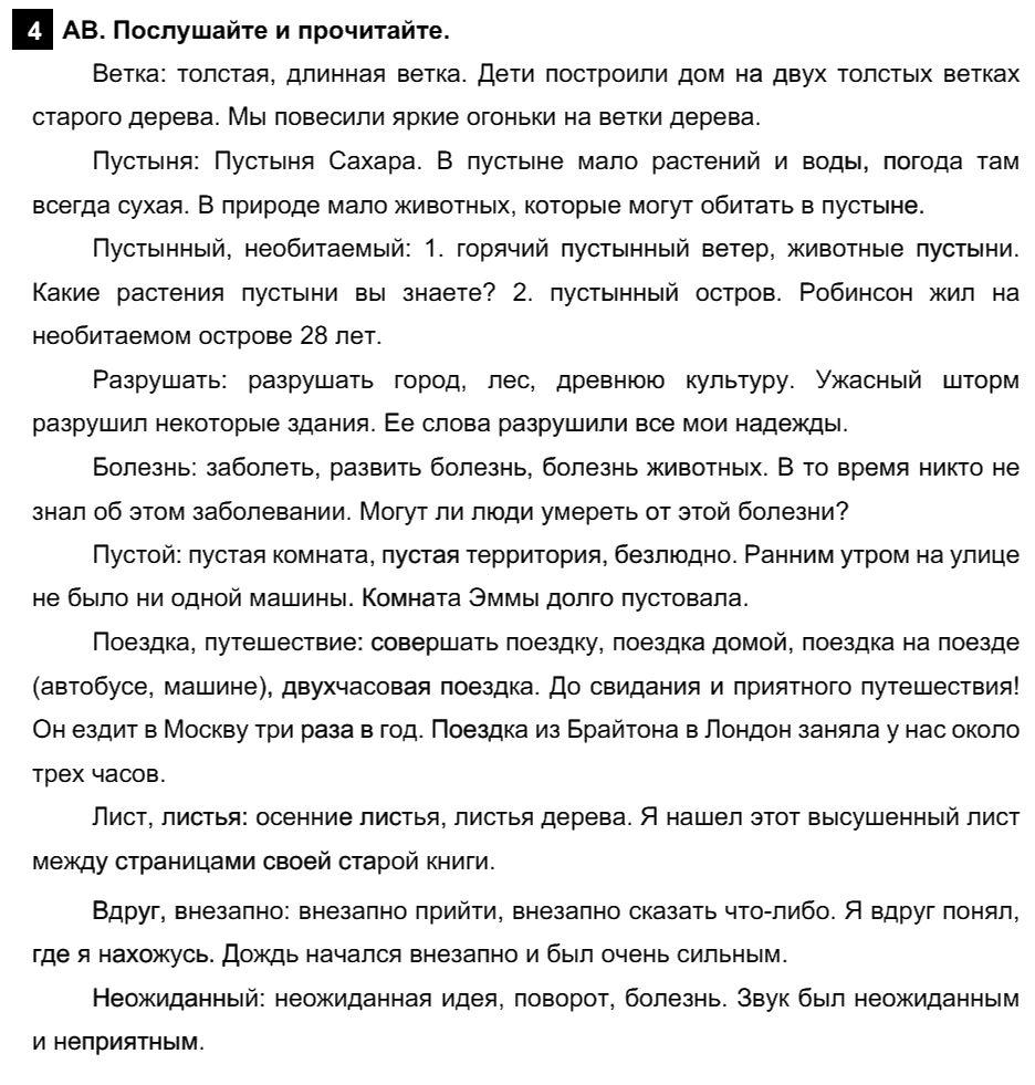 Английский язык 7 класс Афанасьева О. В. Unit 3. Несколько фактов об англоговорящем мире / Шаг 4: 4