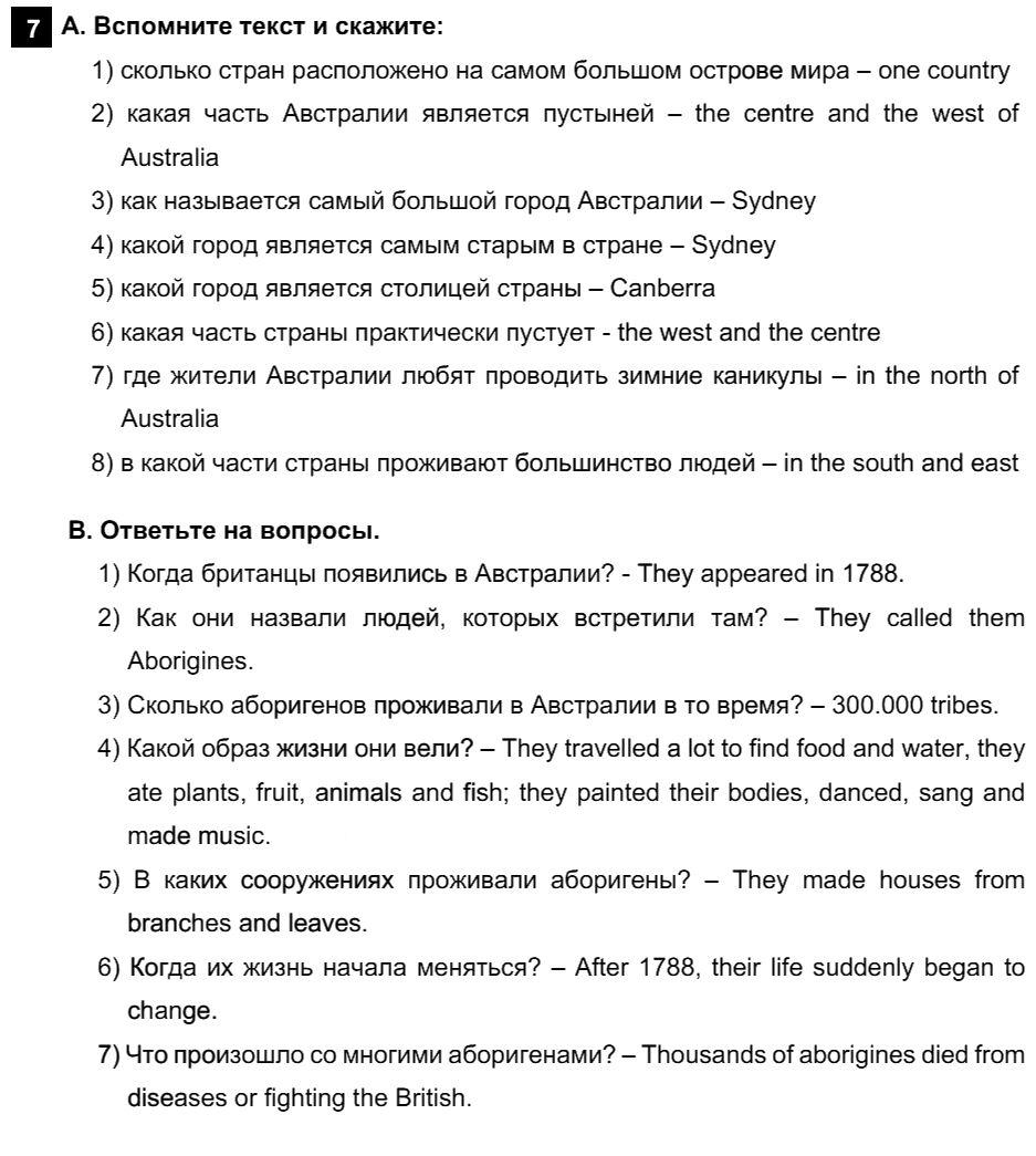 Английский язык 7 класс Афанасьева О. В. Unit 3. Несколько фактов об англоговорящем мире / Шаг 4: 7