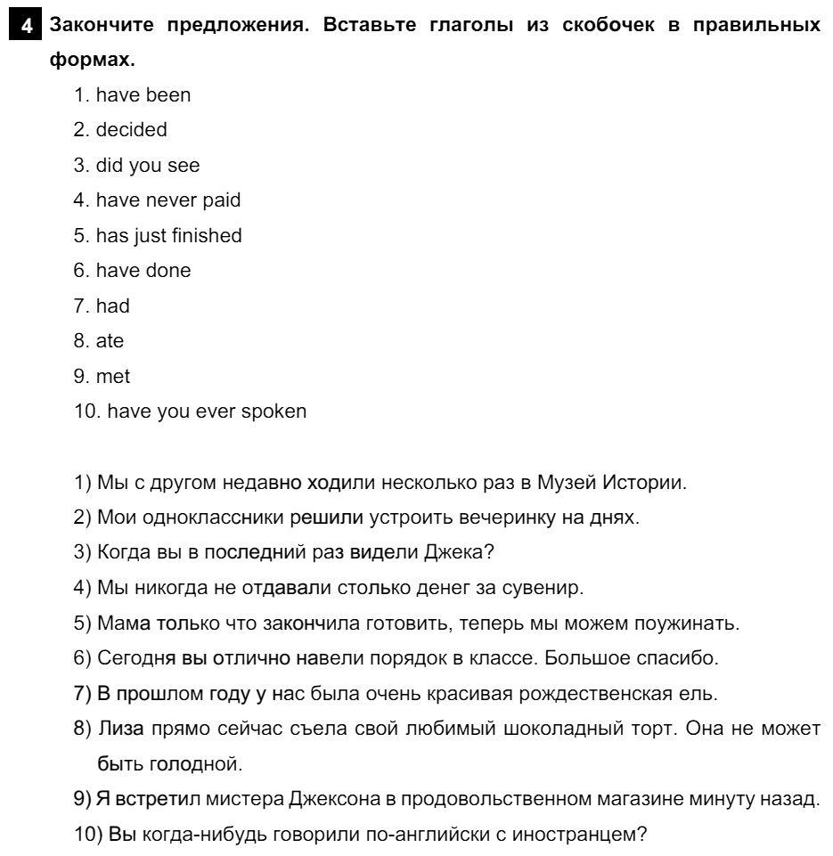 Английский язык 7 класс Афанасьева О. В. Unit 3. Несколько фактов об англоговорящем мире / Шаг 5: 4