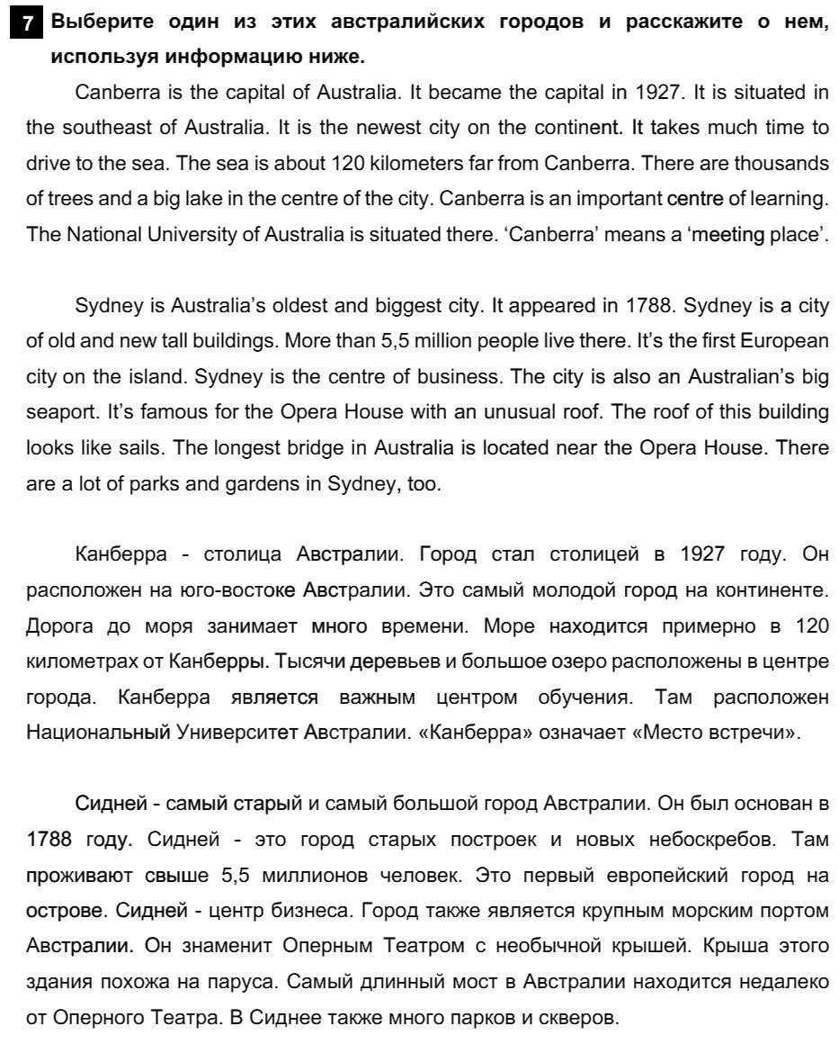 Английский язык 7 класс Афанасьева О. В. Unit 3. Несколько фактов об англоговорящем мире / Шаг 5: 7