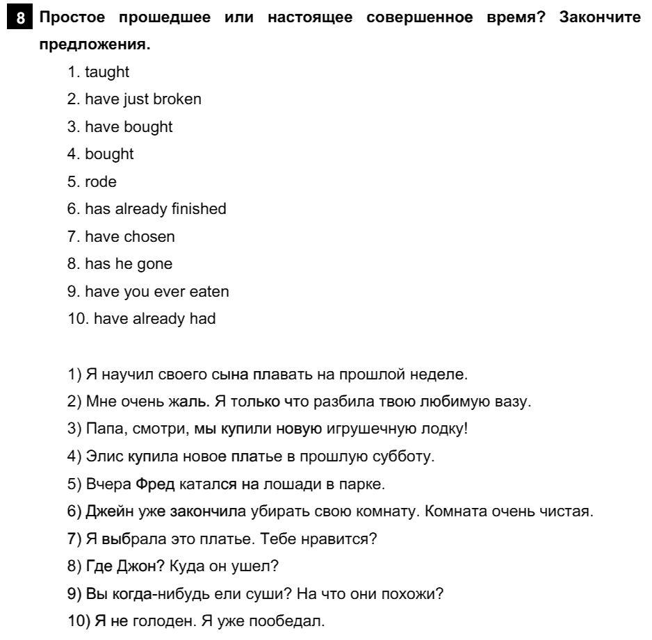 Английский язык 7 класс Афанасьева О. В. Unit 3. Несколько фактов об англоговорящем мире / Шаг 5: 8