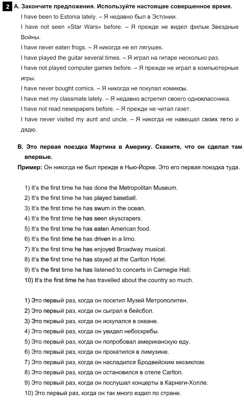 Английский язык 7 класс Афанасьева О. В. Unit 3. Несколько фактов об англоговорящем мире / Шаг 6: 2