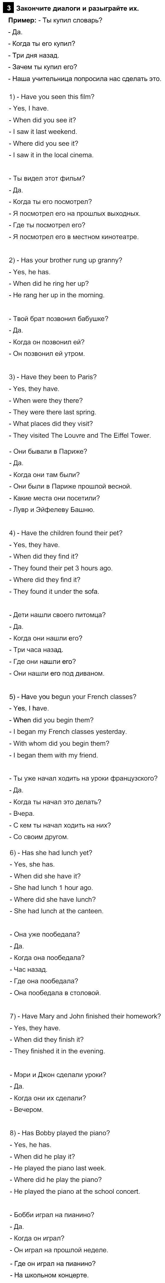 Английский язык 7 класс Афанасьева О. В. Unit 3. Несколько фактов об англоговорящем мире / Шаг 6: 3