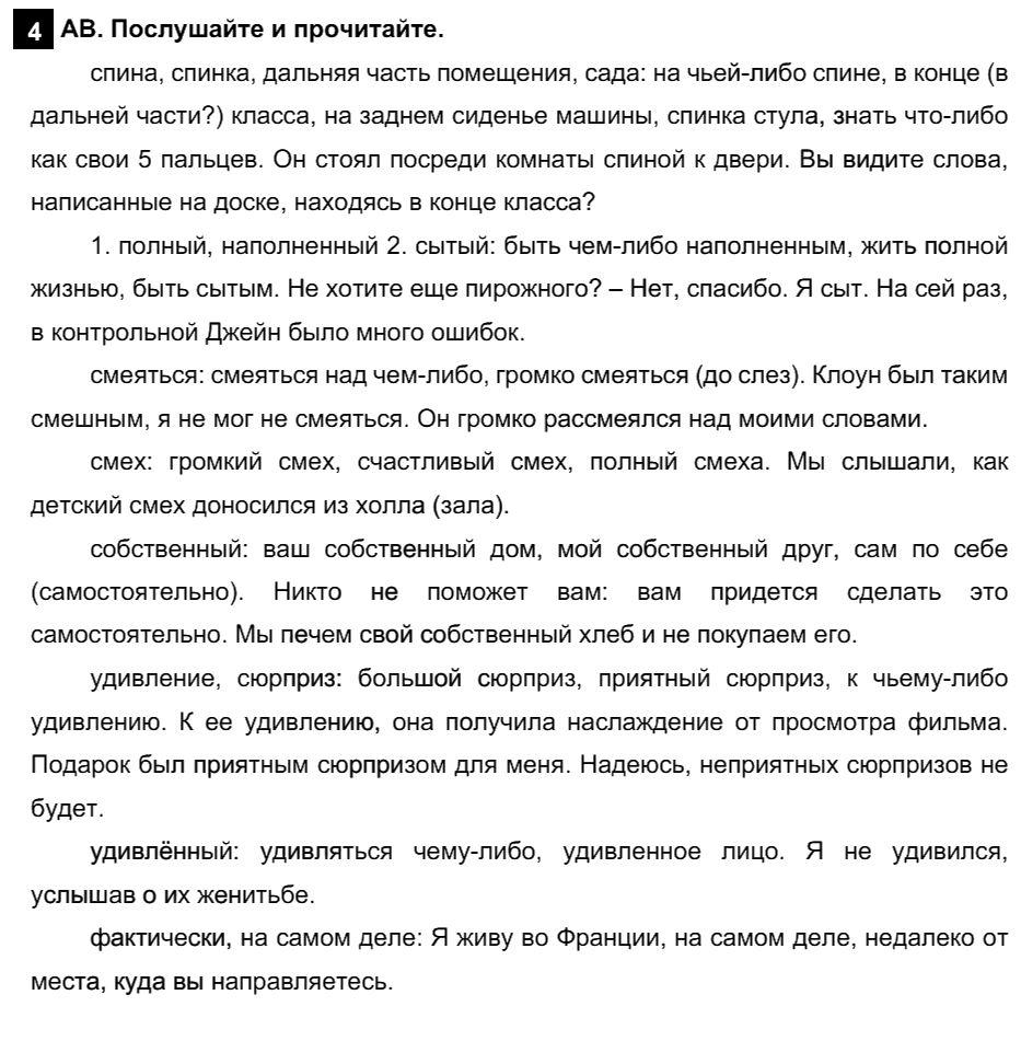 Английский язык 7 класс Афанасьева О. В. Unit 3. Несколько фактов об англоговорящем мире / Шаг 6: 4