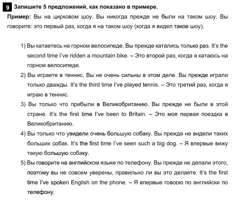 Английский язык 7 класс Афанасьева О. В. Unit 3. Несколько фактов об англоговорящем мире / Шаг 6: 9