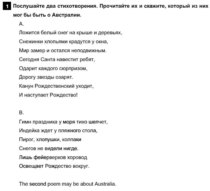 Английский язык 7 класс Афанасьева О. В. Unit 3. Несколько фактов об англоговорящем мире / Шаг 7: 1
