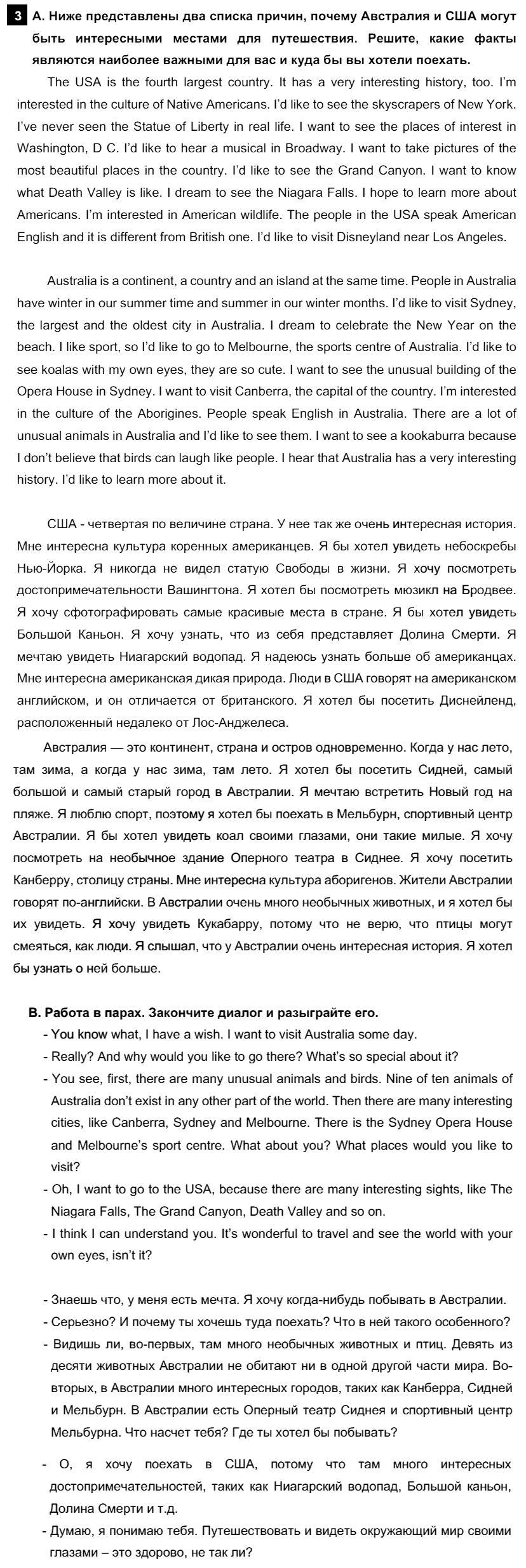 Английский язык 7 класс Афанасьева О. В. Unit 3. Несколько фактов об англоговорящем мире / Шаг 7: 3