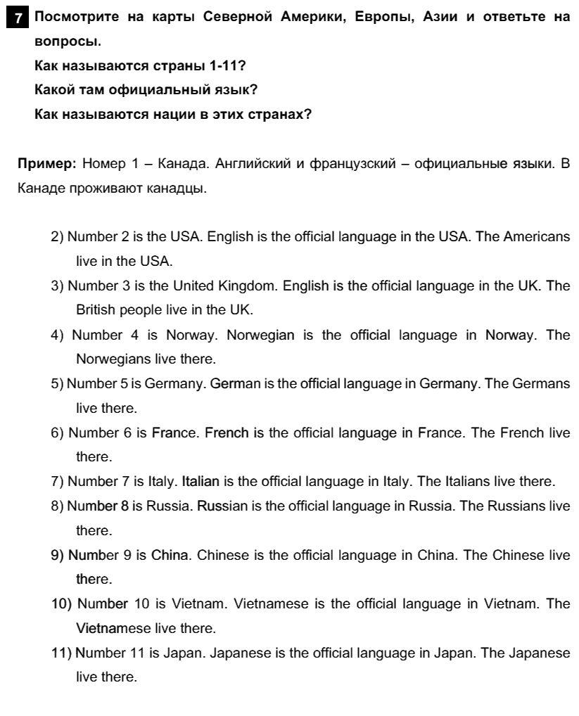 Английский язык 7 класс Афанасьева О. В. Unit 3. Несколько фактов об англоговорящем мире / Шаг 7: 7