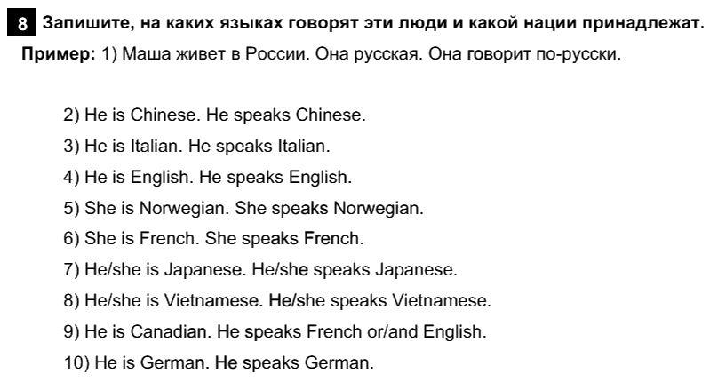 Английский язык 7 класс Афанасьева О. В. Unit 3. Несколько фактов об англоговорящем мире / Шаг 7: 8