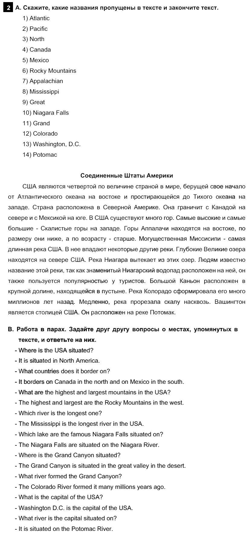 Английский язык 7 класс Афанасьева О. В. Unit 3. Несколько фактов об англоговорящем мире / Шаг 8: 2