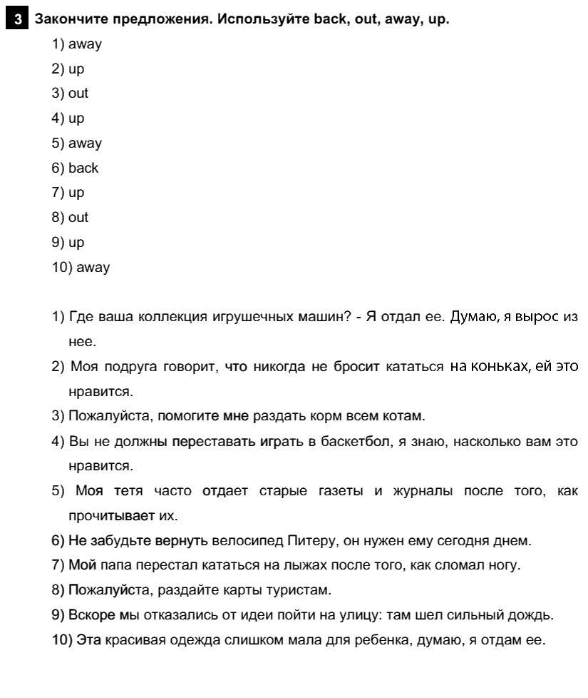 Английский язык 7 класс Афанасьева О. В. Unit 3. Несколько фактов об англоговорящем мире / Шаг 8: 3