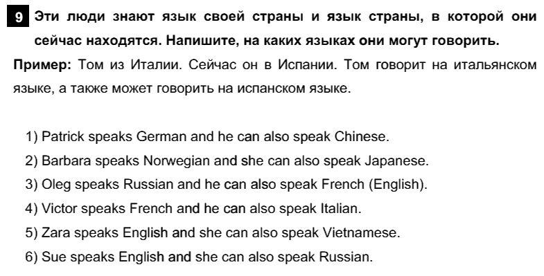 Английский язык 7 класс Афанасьева О. В. Unit 3. Несколько фактов об англоговорящем мире / Шаг 8: 9