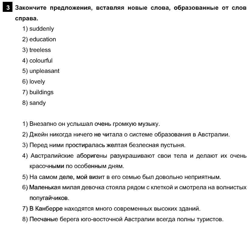 Английский язык 7 класс Афанасьева О. В. Unit 3. Несколько фактов об англоговорящем мире / Шаг 10: 3