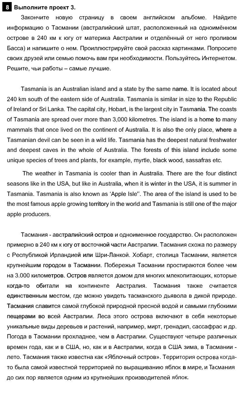 Английский язык 7 класс Афанасьева О. В. Unit 3. Несколько фактов об англоговорящем мире / Шаг 10: 8